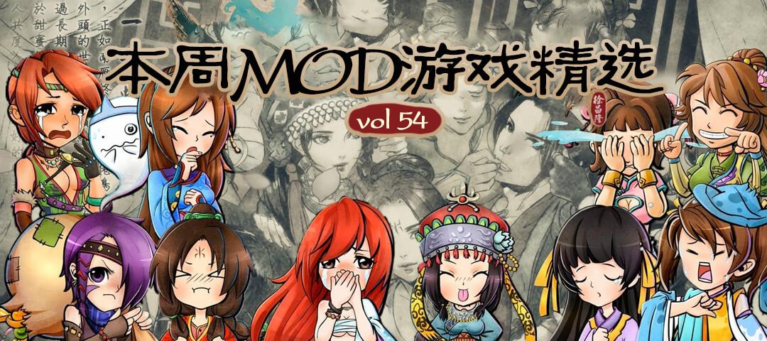 本周MOD游戏精选vol54