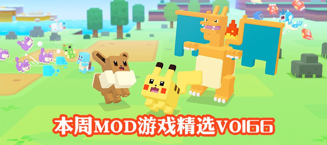 本周MOD游戏精选vol66