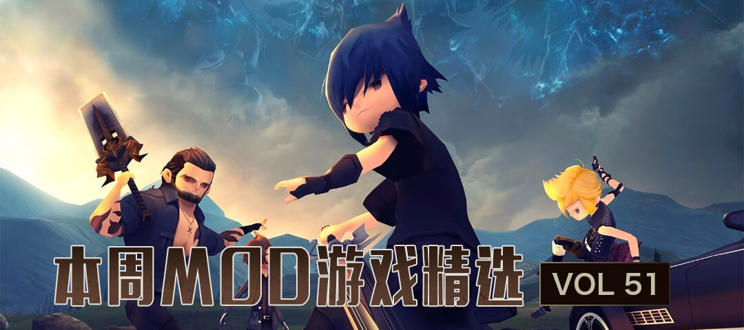 本周MOD游戏精选vol51