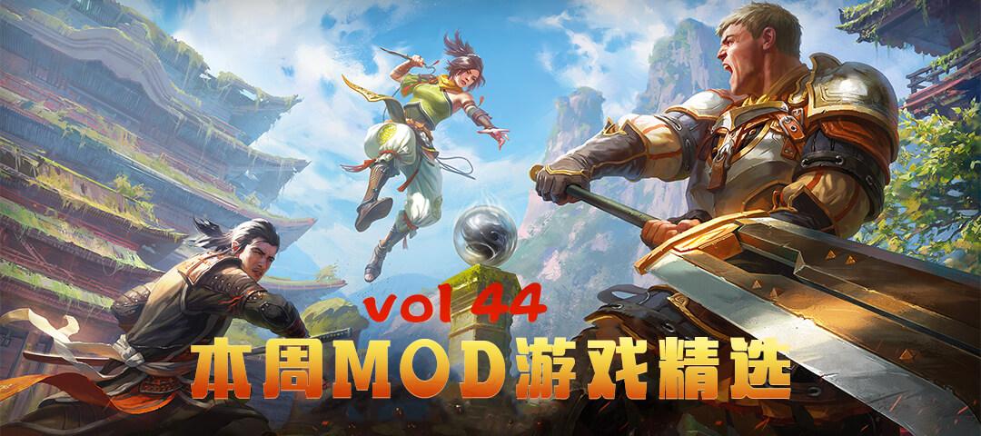 本周MOD游戏精选vol44