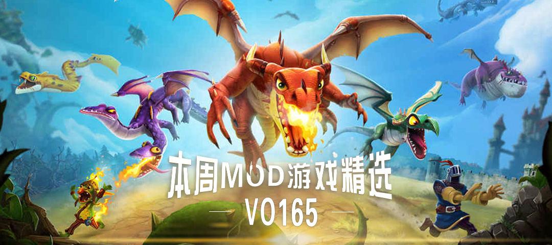 本周MOD游戏精选vol65