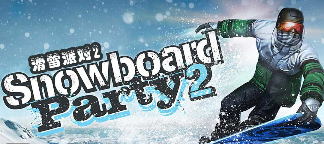 小编推荐:《滑雪派对2》