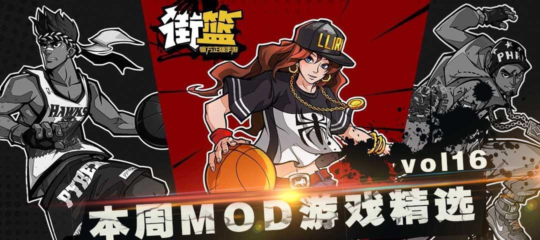 本周MOD游戏精选vol16