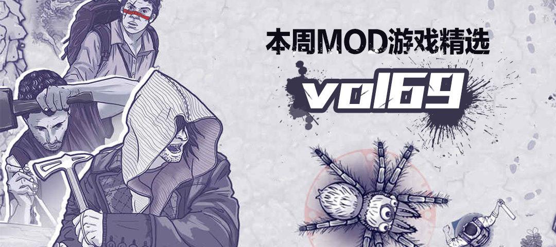 本周MOD游戏精选vol69